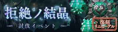 Crystal wisp raid banner.png