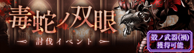 Basilisk raid banner.png