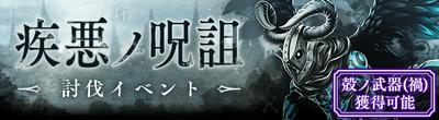 Belial raid banner.png