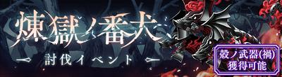 Cerberus raid banner.png