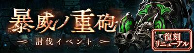 Bael raid banner.png