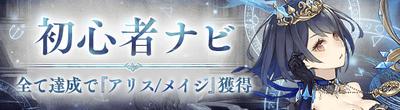 Beginner navigation banner.png