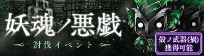 Gremlin raid banner.png