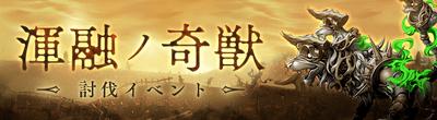 Chimera raid banner.png