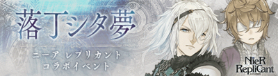 Nier replicant banner jp.png