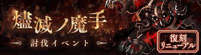 Beelzebub raid banner.png