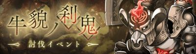 Minotaur raid banner.png