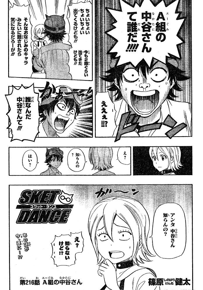 Nakatani-san from Class A