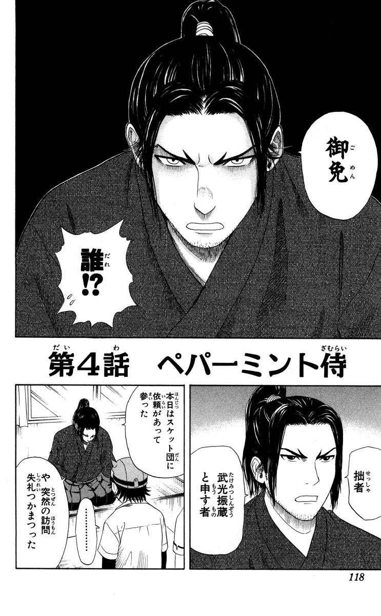Peppermint Samurai (chapter)