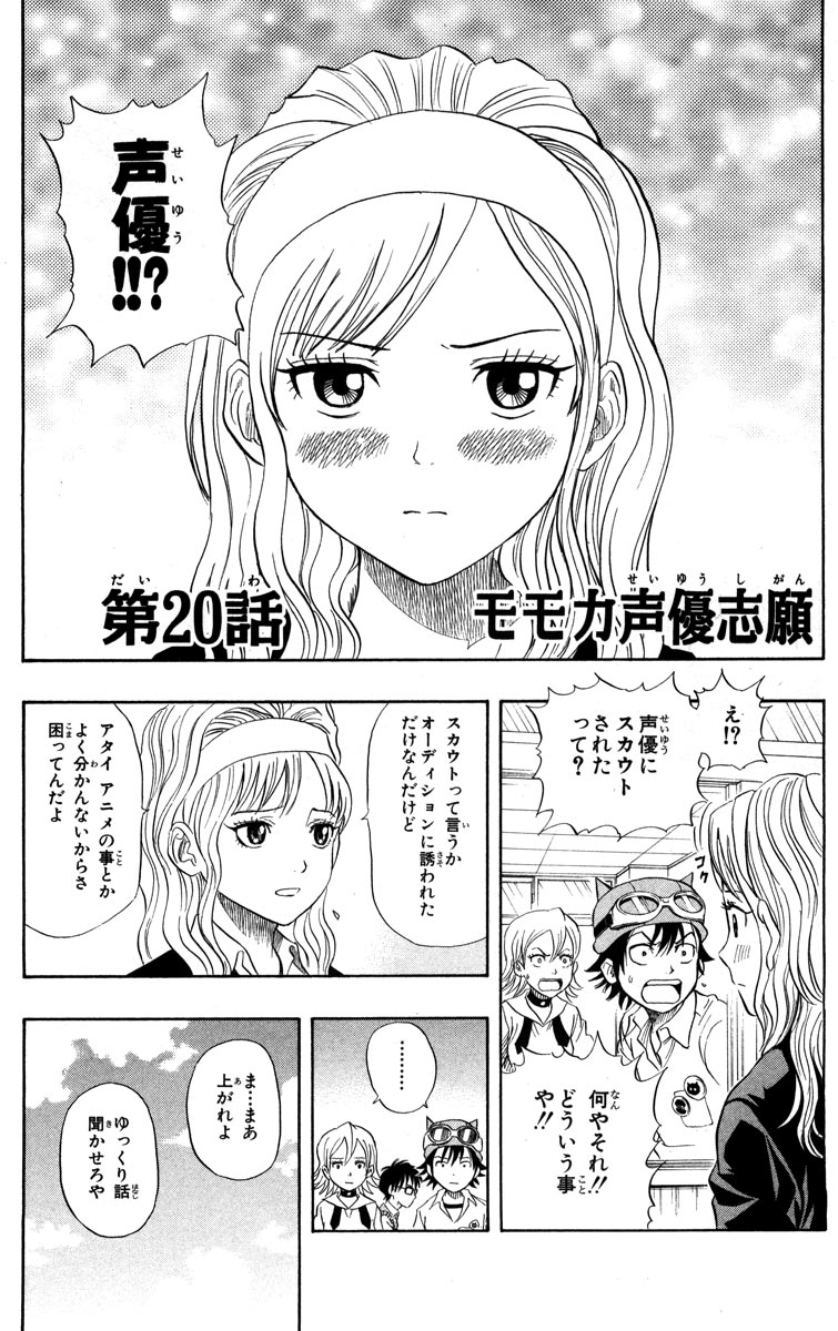 Momoka's Seiyū Aspirations