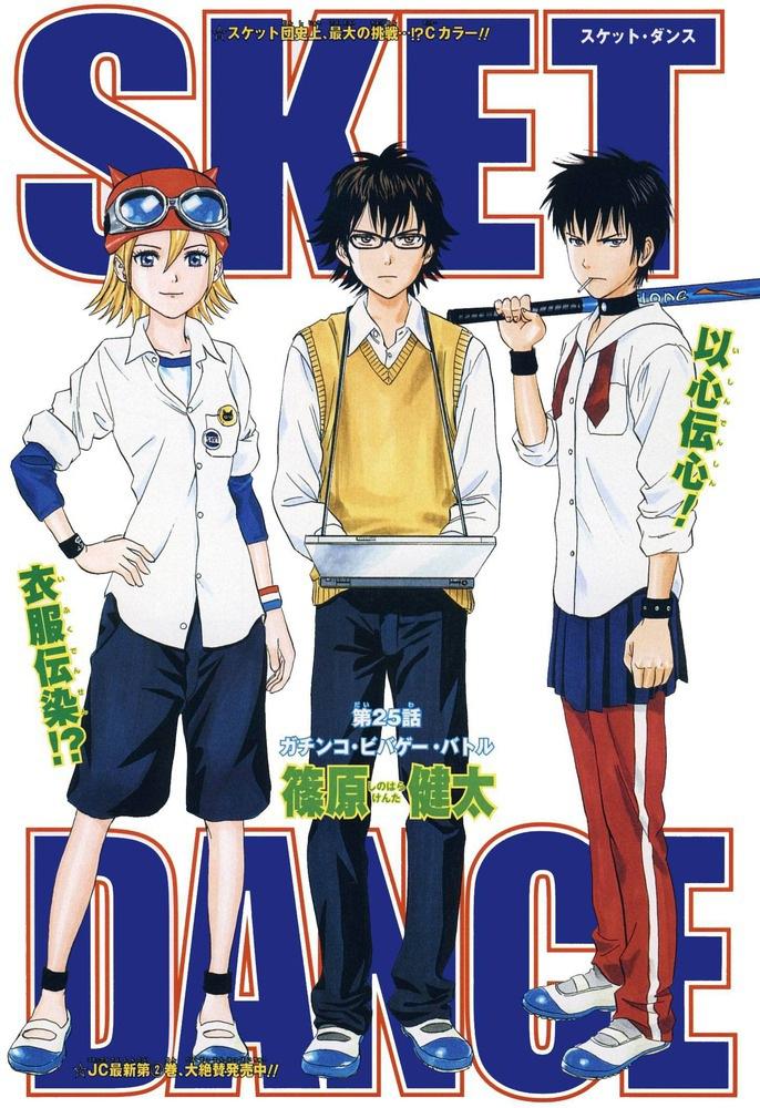 Gachinko Vivage Battle (chapter)