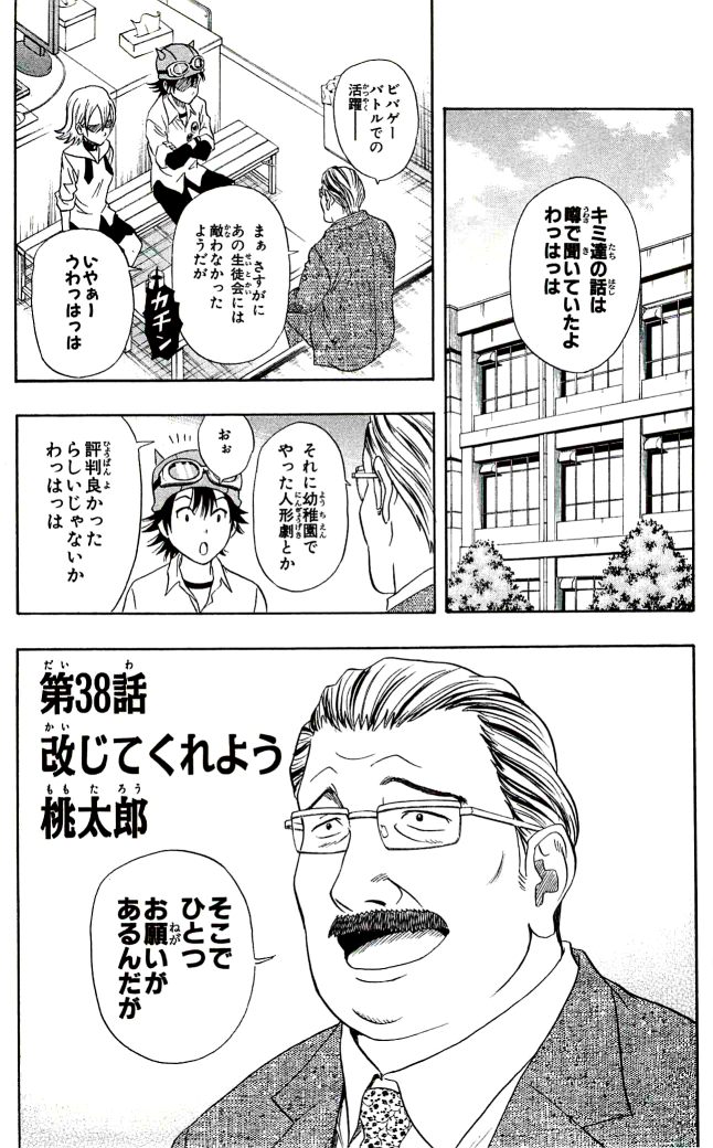 A New Take on Momotarō