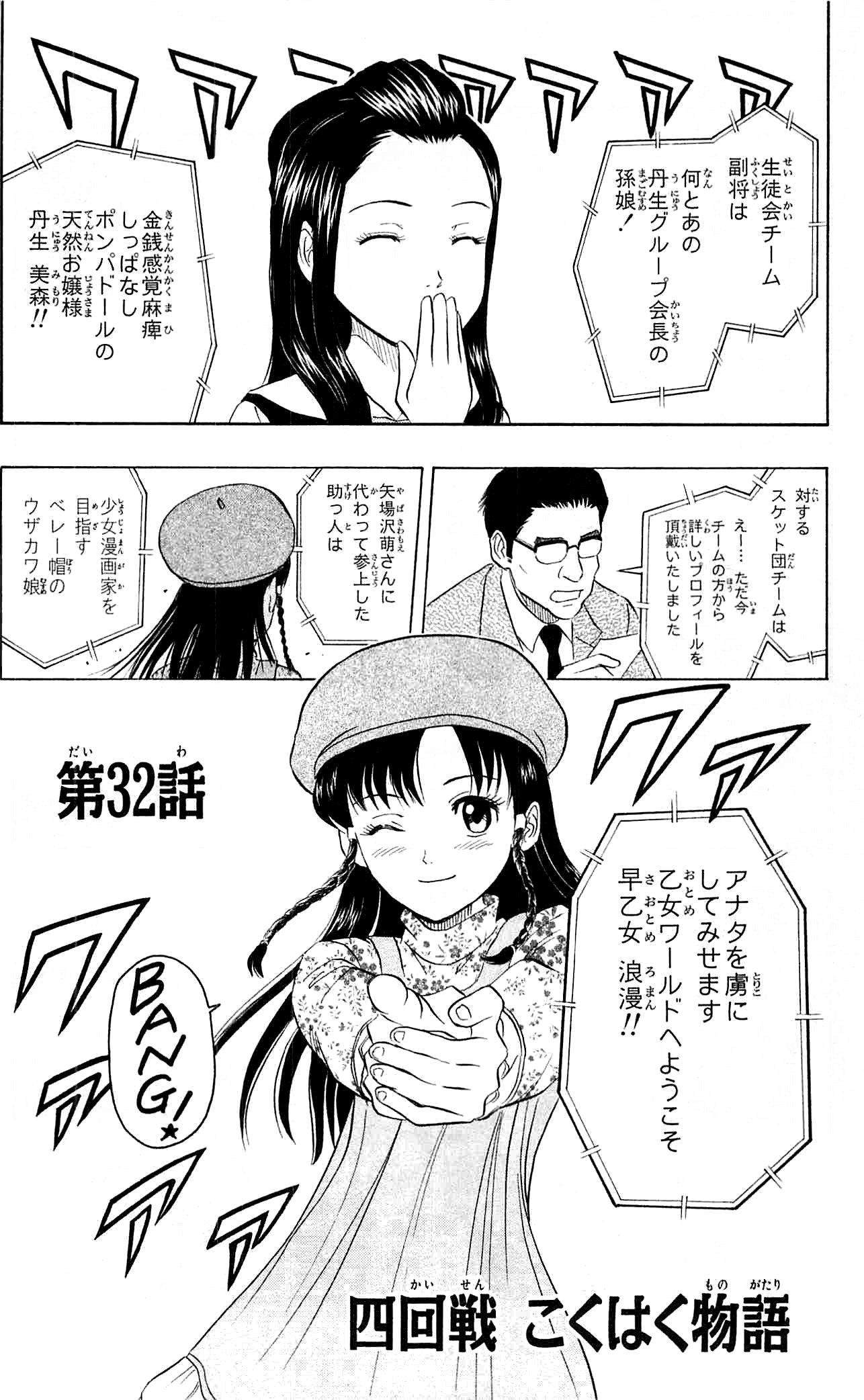 Round 4 - Kokuhaku Monogatari