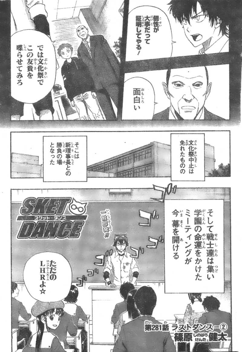 Last Dance (2)
