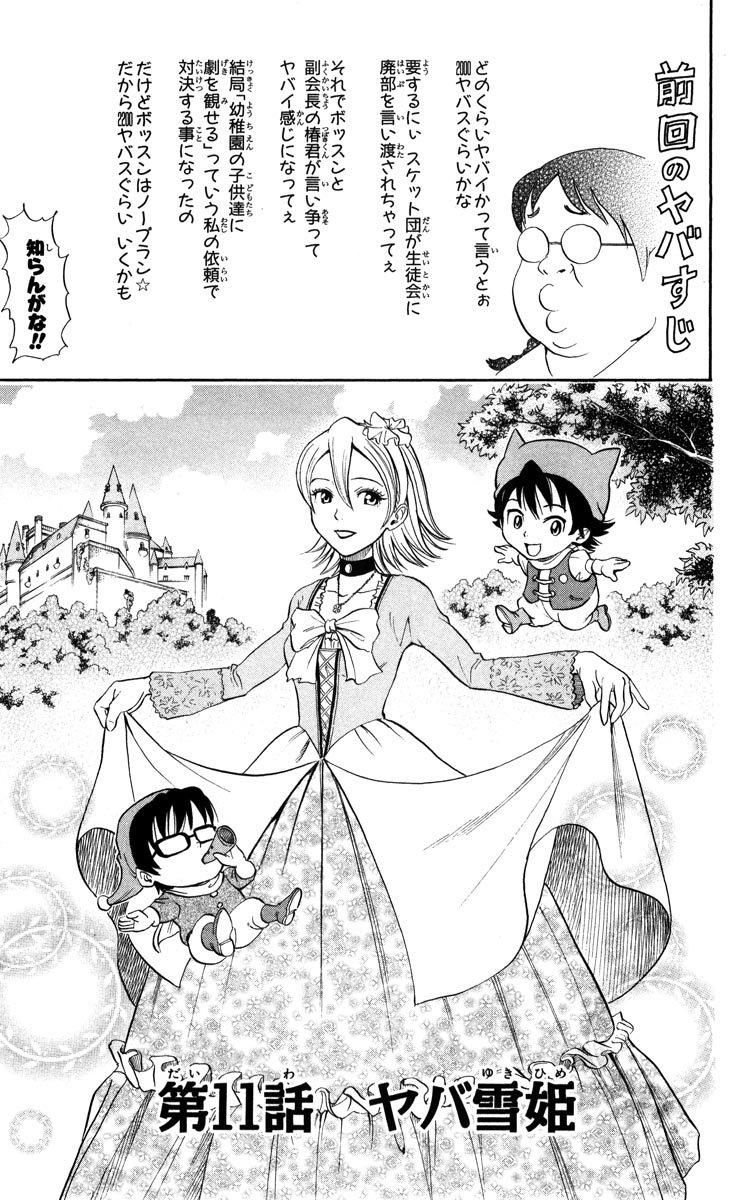 An Awful Snow Princess