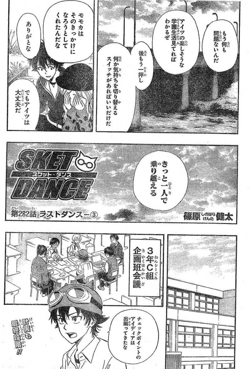 Last Dance (3)