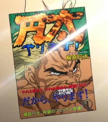 Enta'll do it! (manga)