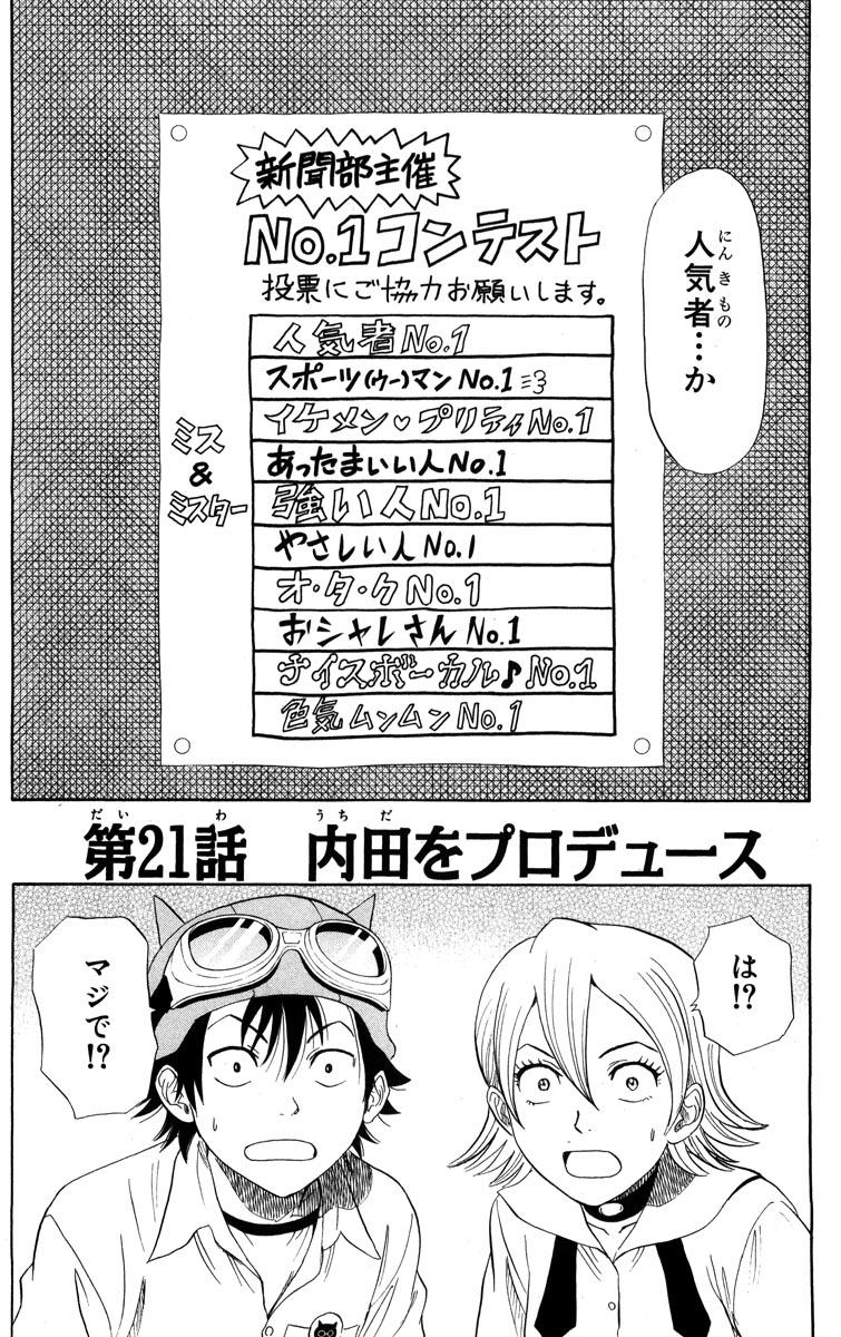 Producing Uchida (chapter)