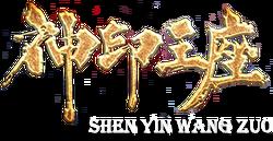 Shen Yin Wang Zuo Wiki