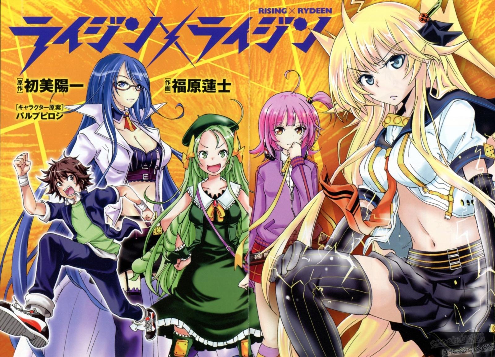 Rising X Rydeen Manga Wiki Skymanga Fandom