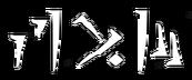 Fade rune.png