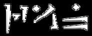 Animal rune.png