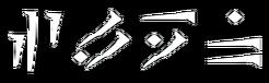 Flesh rune.png