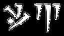 Ice rune.png