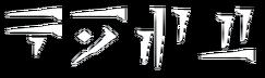 Tempest rune.png