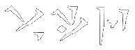 Dying rune.png