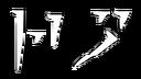 Balance rune.png