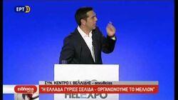 Αλέξης Τσίπρας- Κόπρος του Αυγέα, αντί του Αυγεία, 10-9-2017
