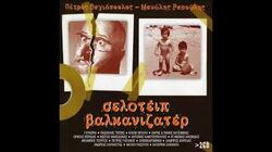 Πέτρος Βαγιόπουλος - Αλητοτουρίστας - Official Audio Release