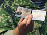 Удостоверение сотрудника ФЭС