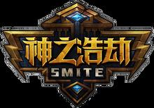 SmiteChina2015.png