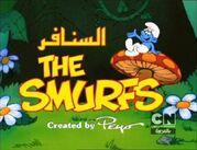 Smurfs2011ArabicTitle