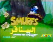SmurfsSpaceToonArabicTitle