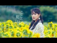 SNH48 李艺彤《夏之回忆-Summer Memories》MV版 或许内心的声音 就是你给的回忆