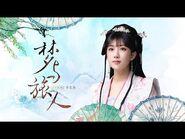李艺彤 -[梦与旅人-夢と旅人]古风PV - Li Yitong -[Dream and Traveler] Ancient Style PV