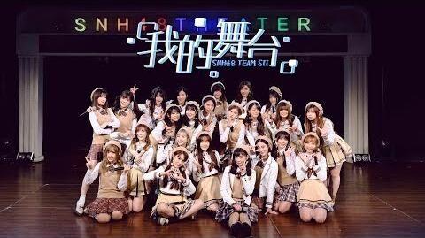 SNH48_《我的舞台》MV
