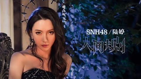 SNH48_陆婷《人间规则》MV_Lu_Ting《The_rule_of_this_world》_「世間ルール」