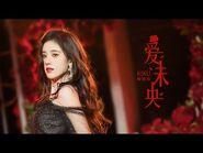 鞠婧祎 X SNH48陈琳《爱未央-Love Lasts Foreve》「爱的主张有时坦荡有时候对你有情客串 Tonight 我的爱未央」 舞台版Stage Version PV
