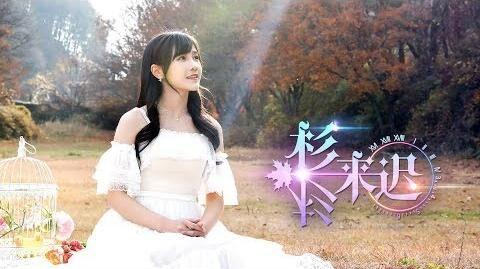 BEJ48_苏杉杉《杉杉来迟》MV