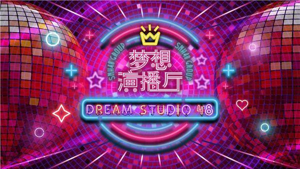 Dreamstudio48.jpg