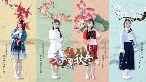 SNH48_GROUP《春夏秋冬》MV