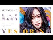 """SNH48 鞠婧祎《等不到你》MV发布 裂心诠释""""爱而不得"""""""