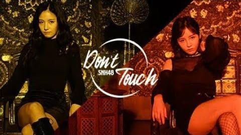 SNH48《DON'T_TOUCH》MV