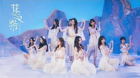 SNH48_Team_NII《花之祭》MV_Festival_of_Flowers_花の祭り