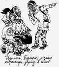 Russianquigleyscout
