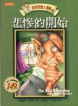 The bad beginning chinese cover